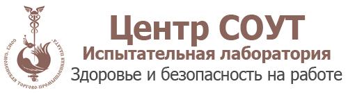 СОУТ ТПП Смоленск — Специальная оценка условий труда в Смоленске